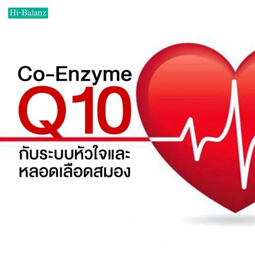 ความสำคัญของโค-เอนไซม์ คิวเท็น (Co-Enzyme Q10) ที่มีต่อระบบหัวใจและหลอดเลือดสมอง