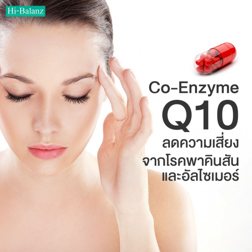 Co-Enzyme Q10 ช่วยลดความเสี่ยงจากโรคพาคินสันและอัลไซเมอร์ได้