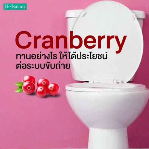 รับประทานสารสกัดจากแครนเบอร์รี่ (Cranberry) อย่างไรให้ได้ประโยชน์ต่อระบบขับถ่าย