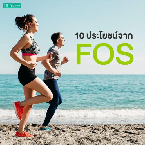 10 ประโยชน์จาก FOS (Fructo-Oligosaccharides) ช่วยสุขภาพแข็งแรง ป้องกันโรคอย่างได้ผล