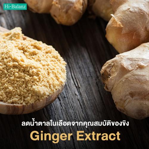ลดน้ำตาลในเลือดจากคุณสมบัติของขิง (Ginger Extract)