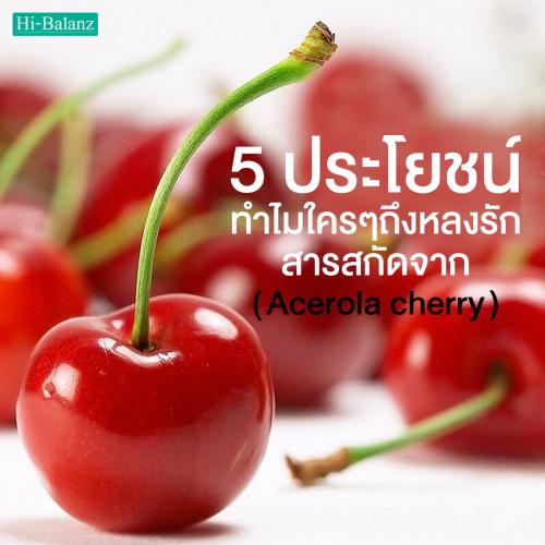 5 ประโยชน์ดีต่อใจทำไมใครๆถึงหลงรักสารสกัดจากอะเซโรล่า เชอร์รี่ (Acerola Cherry)