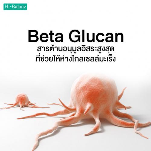 เบต้า กลูแคน สารต้านอนุมูลอิสระสูงสุด ที่ช่วยให้ห่างไกลเซลล์มะเร็ง