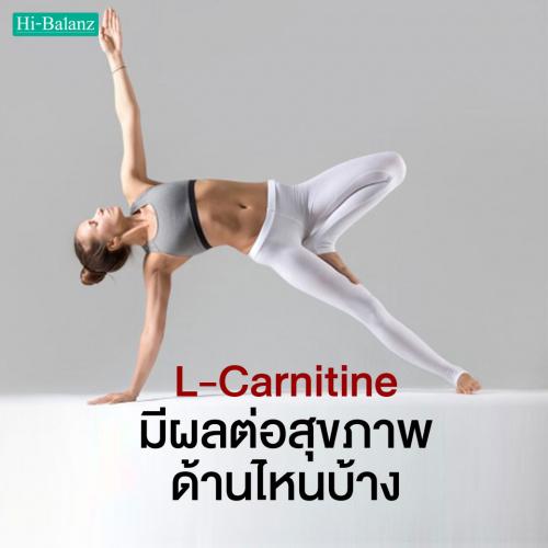 แอล – คาร์นิทีน (L-Carnitine) มีผลต่อสุขภาพด้านไหนบ้าง