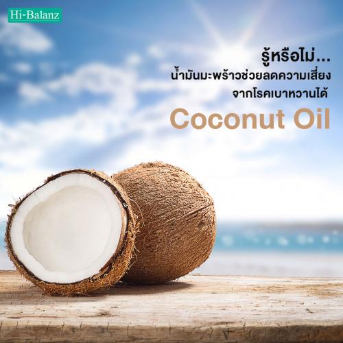 รู้หรือไม่…น้ำมันมะพร้าวช่วยลดความเสี่ยงจากโรคเบาหวานได้ (Coconut Oil)