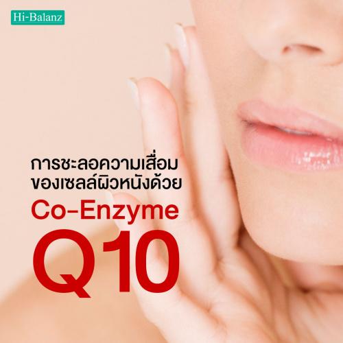 การชะลอความเสื่อมของเซลล์ผิวหนังด้วยโค-เอนไซม์ คิวเท็น (Co-Enzyme Q10)
