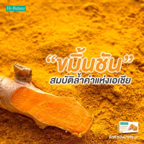 สารสกัดจากขมิ้นชัน สมบัติล้ำค่าแห่งเอเชีย (Turmeric Extract)
