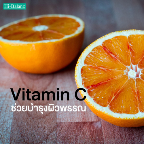 วิตามินซี (Vitamin C) วิตามินช่วยบำรุงผิวพรรณ