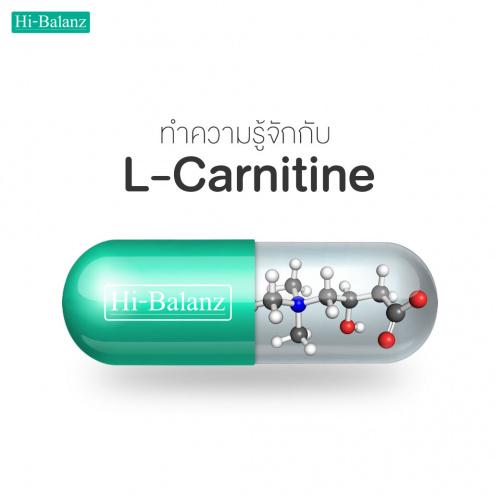ทำความรู้จักกับ L-Carnitine