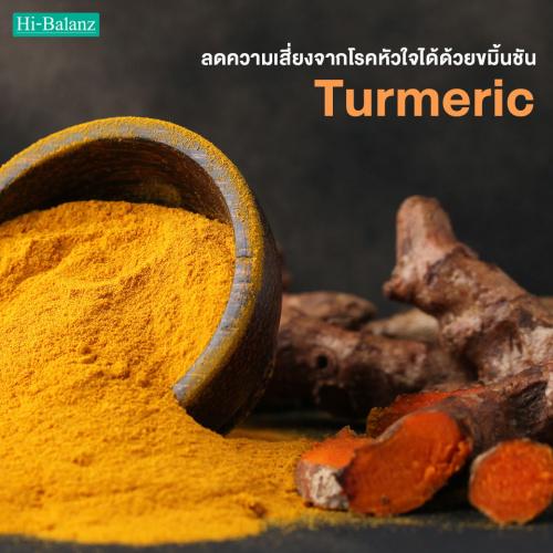 ลดความเสี่ยงจากโรคหัวใจได้ด้วยขมิ้นชัน (Turmeric)