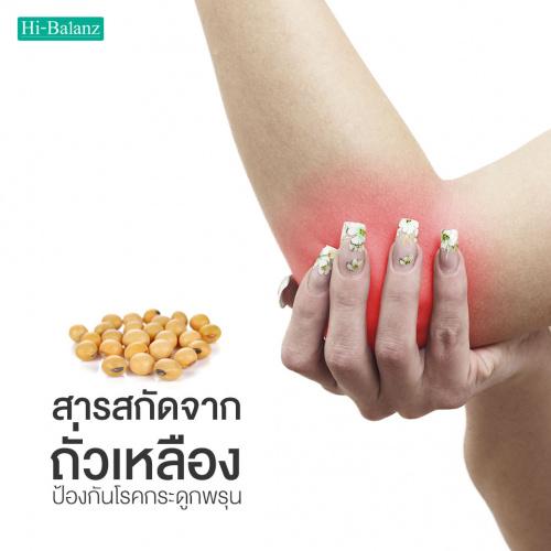 สารสกัดจากถั่วเหลือง ป้องกันโรคกระดูกพรุน
