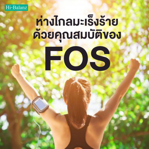ห่างไกลมะเร็งร้าย ด้วยคุณสมบัติ Fructo Oligosaccharide (FOS)