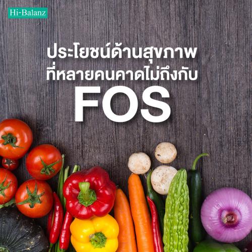 ประโยชน์ด้านสุขภาพที่หลายคนคาดไม่ถึงกับ Fructo Oligosaccharide (FOS)