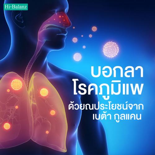 บอกลาโรคภูมิแพ้ ด้วยคุณประโยชน์ จากเบต้า กูลแคน (Beta Glucan)