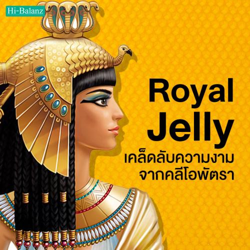สารสกัดจากนมผึ้ง (Royal Jelly) เคล็ดความงามจากคลีโอพัตรา