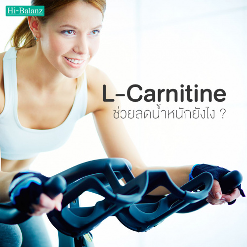L-Carnitine ช่วยลดน้ำหนักยังไง ?