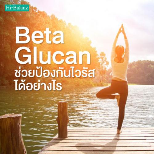 เบต้า กลูแคน (Beta Glucan) ช่วยป้องกันไวรัสได้อย่างไร