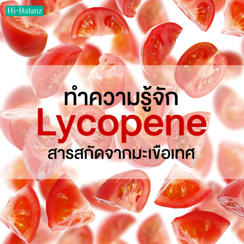 ทำความรู้จักกับไลโคพีน (Lycopene) สารสกัดจากมะเขือเทศ