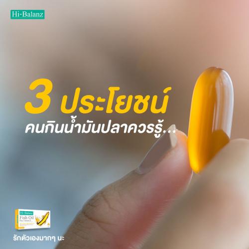 3 ประโยชน์ ที่คนกินน้ำมันปลา (Fish Oil) ควรรู้