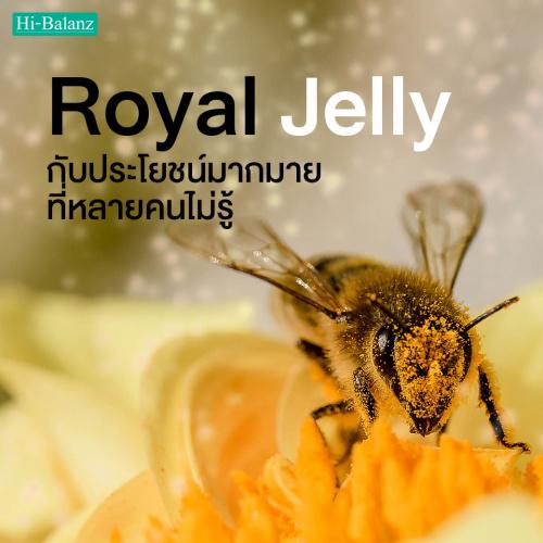 สารสกัดจากนมผึ้ง (Royal Jelly) กับประโยชน์มากมายที่หลายคนไม่รู้