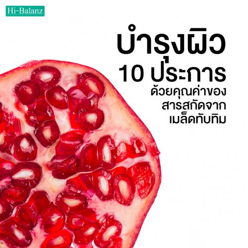 บำรุงผิว 10 ประการ ด้วยคุณค่าของสารสกัดจากเมล็ดทับทิม