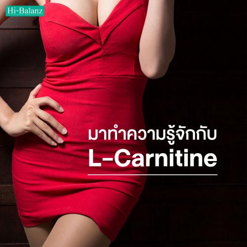 มาทำความรู้จักกับ L-carnitine (แอล-คาร์นิทีน) ให้มากขึ้นกัน