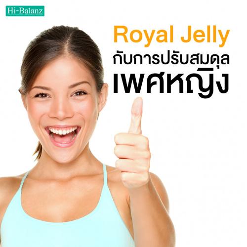 สารสกัดจากนมผึ้ง (Royal Jelly) กับการปรับสมดุลเพศหญิง