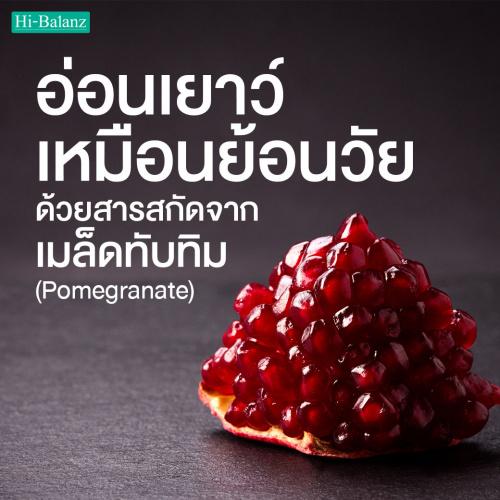 อ่อนเยาว์เหมือนย้อนวัย ด้วยสารสกัดจากเมล็ดทับทิม (Pomegranate)