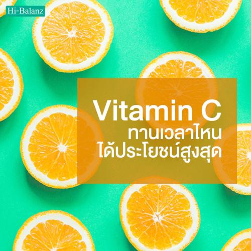 กินวิตามินซี (Vitamin C) เวลาไหน ได้ประโยชน์สูงสุด