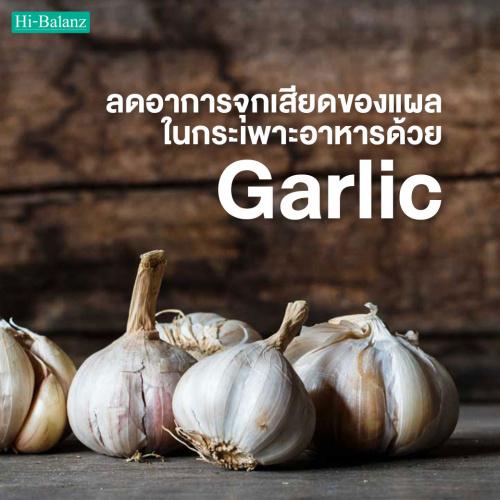 ลดอาการจุกเสียดของแผลในกระเพาะอาหารด้วย สารสกัดจากกระเทียม (Garlic Extract)