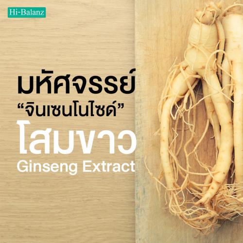 """มหัศจรรย์ของ """"จินเซนโนไซด์"""" ที่ได้จากโสมขาว (Ginseng Extract)"""