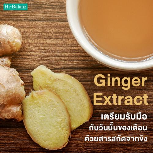 เตรียมรับมือกับวันนั้นของเดือนด้วยสารสกัดจากขิง (Ginger Extract)