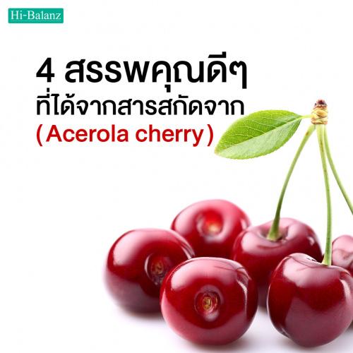 4 สรรพคุณดีๆ ที่ได้จากอะเซโรล่า เชอร์รี่ (Acerola Cherry)