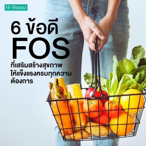 6 ข้อดีที่ Fructo-Oligosaccharides (FOS) เสริมสร้างสุขภาพให้แข็งแรงครบทุกความต้องการ
