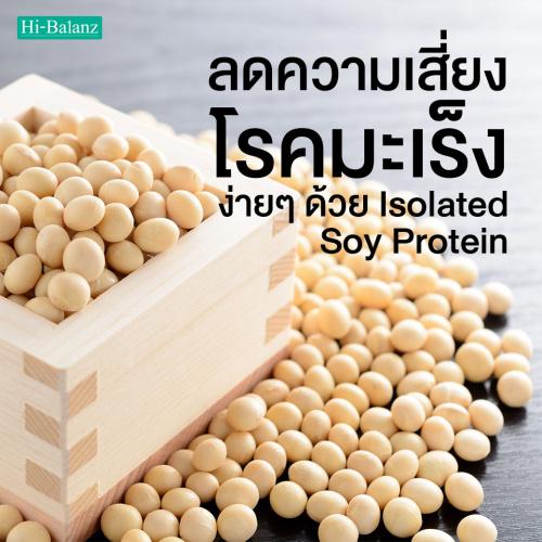 ลดภาวะความเสี่ยงจากโรคมะเร็งง่ายๆ ด้วย Isolated Soy Protein