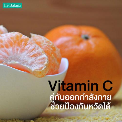 กินวิตามินซี (Vitamin C) คู่กับออกกำลังกายช่วยป้องกันหวัดได้