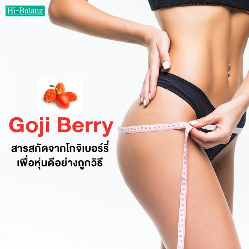 สารสกัดจากโกจิเบอร์รี่ (Goji Berry Extract) เพื่อหุ่นดีอย่างถูกวิธี