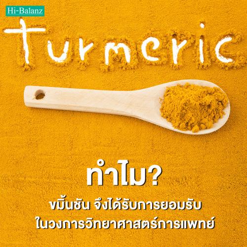 ทำไมขมิ้นชัน (Turmeric) จึงได้รับการยอมรับในวงการวิทยาศาสตร์การแพทย์